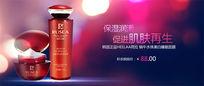 露西亚护肤品广告横幅PSD素材