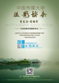 中国传媒大学摄影协会PSD素材