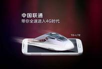 中国联通4G宣传广告海报PSD素材