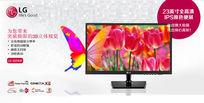 LG液晶显示器广告PSD素材