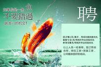 鱼跃龙门招聘广告海报PSD素材