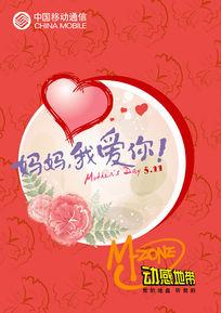 中国移动母亲节活动宣传单PSD素材