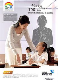 中国移动校讯通宣传PSD素材