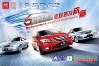 比亚迪L3 f3 G3汽车广告PSD素材
