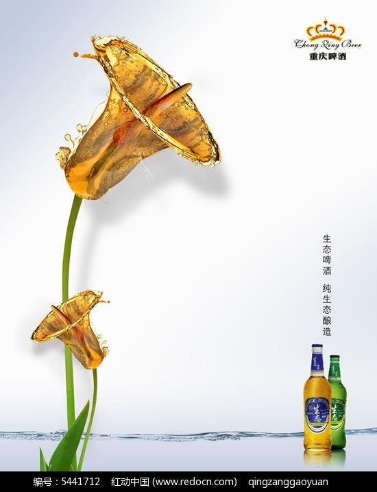 金色喇叭花创意啤酒psd海报设计图片