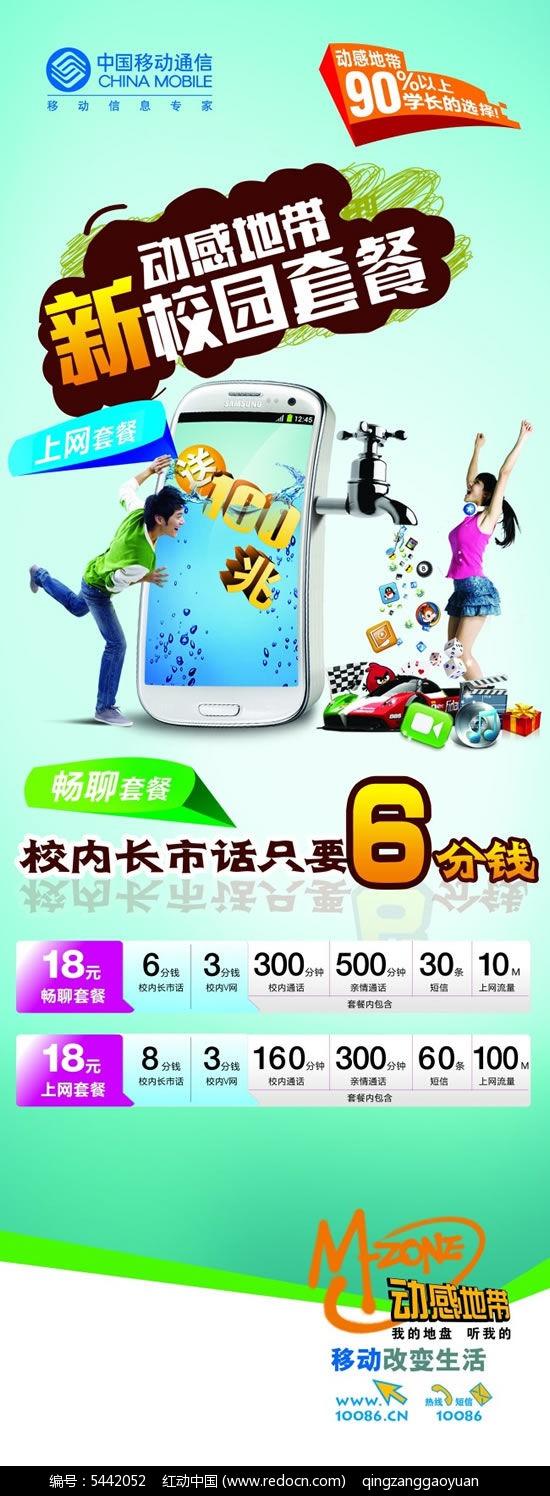 免费素材 psd素材 psd广告设计模板 海报设计 中国移动校园套餐卡psd
