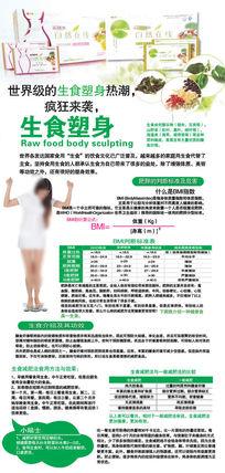 韩国塑身减肥PSD素材