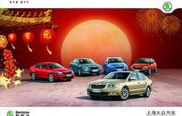 上海大众斯柯达汽车广告PSD素材