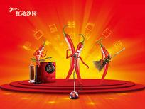 创意红辣椒家用电器广告PSD素材