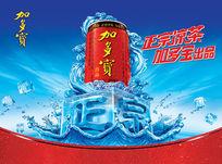 加多宝凉茶品牌广告PSD分层素材