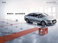 奥迪A6L汽车置换购车海报PSD素材下载