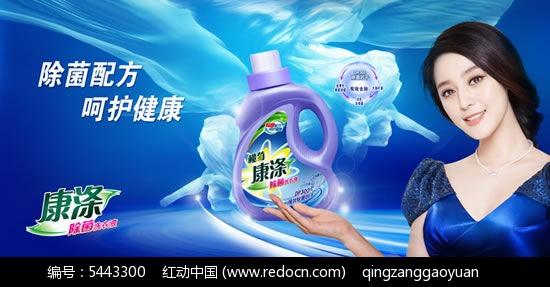 免费素材 psd素材 psd广告设计模板 海报设计 范冰冰除菌洗衣液海报