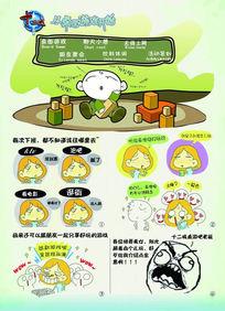 十二城桌游漫画海报PSD分层素材