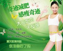 美体中心瘦身减肥海报PSD分层素材