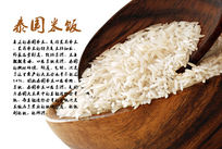 泰国长粒香珍珠米PSD分层素材
