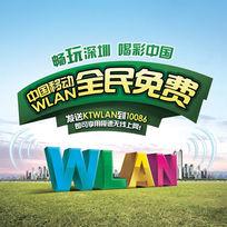 中国移动3G无线wlan海报PSD分层素材