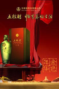 五粮液十年陈酿白酒PSD分层素材
