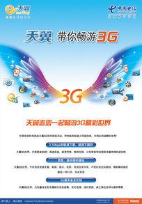 中国电信天翼3G网络海报PSD素材下载