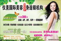 享瘦一生DM宣传单PSD减肥广告