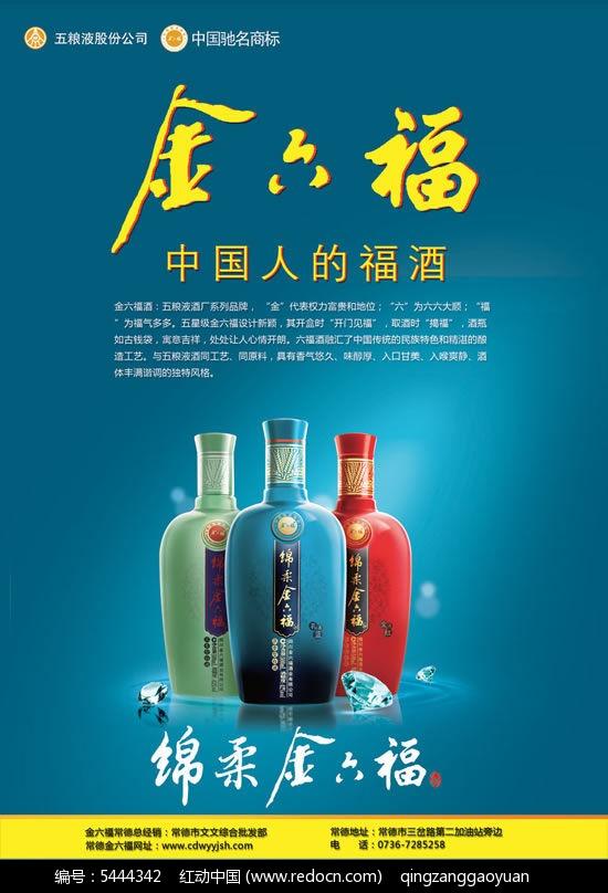 绵柔金六福白酒广告psd海报素材