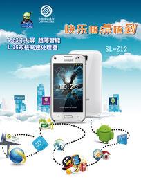 中国移动3G智能手机PSD广告海报
