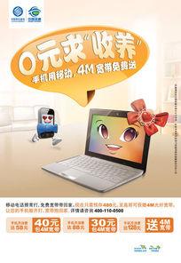 中国移动3G网络宽带PSD宣传海报