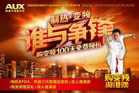 李宁代言奥克斯空调PSD广告海报