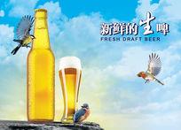 新鲜生啤创意广告PSD分层素材