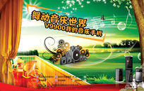 V9900我的音乐手机广告PSD素材下载