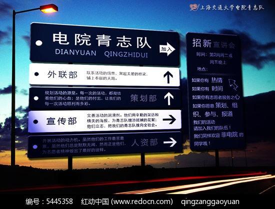 青年志愿者招募海报PSD素材下载免费下载 海报设计