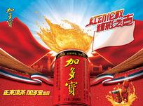 加多宝凉茶品牌海报PSD分层素材