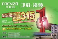 法恩莎卫浴瓷砖广告PSD分层素材