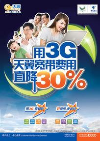 3G天翼网络业务海报PSD分层素材