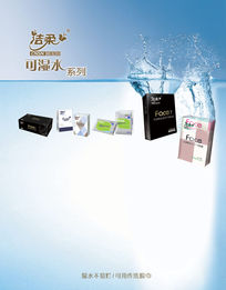 洁柔可湿水系列纸巾广告PSD分层素材