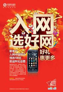 中国移动新客户入网PSD海报设计