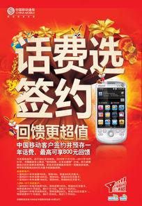 中国移动话费签约回馈海报PSD素材
