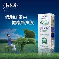 特仑苏牛奶创意广告PSD分层素材