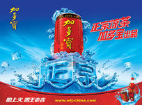 王老吉多加宝凉茶广告PSD素材