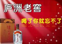 泸州老窖礼品酒海报PSD分层素材