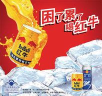 红牛维生素饮料宣传海报PSD分层素材