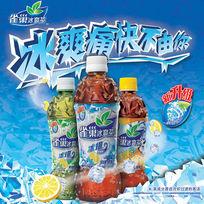雀巢冰凉茶平面广告PSD设计素材