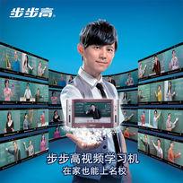 何炅代言步步高学习机广告PSD素材