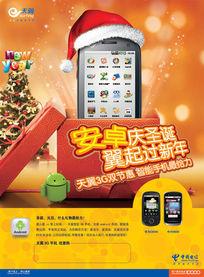 天翼3G双节庆圣诞迎新年海报PSD分层素材