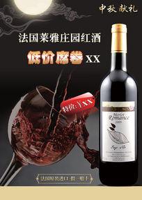 法国莱雅庄园红酒海报PSD素材