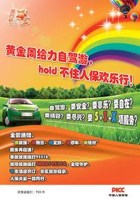 中国人保财险自驾游海报PSD分层素材