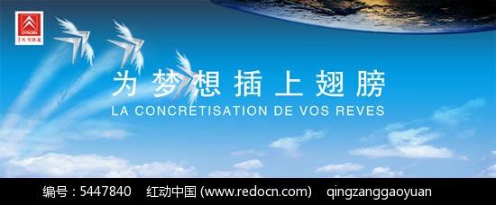 东风雪铁龙汽车横幅广告PSD分层模板图片