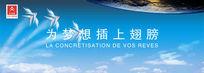 东风雪铁龙汽车横幅广告PSD分层模板