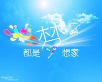 蓝色梦想通用海报PSD分层素材