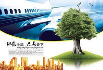 共赢天下航空公司宣传海报PSD素材