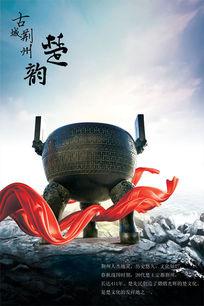古城荆州城市形象宣传海报PSD素材